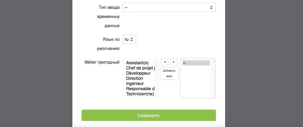 Opentime en russe